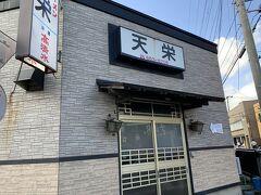 天栄食堂  秋田市山王1丁目8-10 ここは、夜だけの営業なので、対象外だな。