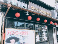昭和レトロ商品博物館 昭和30年~40年頃のお菓子や薬などの商品パッケージを中心に当時のおもちゃや生活雑貨などが展示されているそうですが 月曜日はお休み。