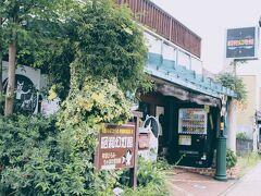 昭和幻燈館 昭和30年ころの青梅の街並みを再現したジオラマや 猫関連のグッズがあるらしい。 ここも月曜日はお休み。