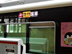 """十三---.  念願の""""コウペンちゃん号""""乗車です(*'ω`*)?"""
