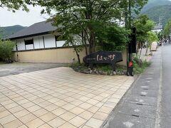 徒歩2分で本日のお宿「湯布院かほりの郷 花むら」に到着 この写真の入口は湯の坪街道から入る表口です
