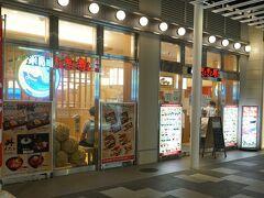 富山駅構内の「きときと市場とやマルシェ のれん横丁」にある「氷見きときと寿し」へ
