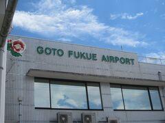 フライトは約30分。無事五島つばき空港到着。飛行機を降りて歩いてターミナルに移動します。