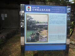 石田城五島氏庭園。もう閉園していました。日本のお城の中で最後につくられ、現在は高等学校が本丸にあり。