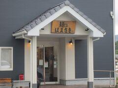 ランチタイムは、麺'sはなまさ。製麺所が出しているお店のようです。
