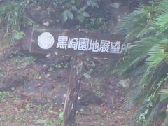 黒崎園地展望所に向かいます。天候が悪く視界不良、入り口までで引き返し。