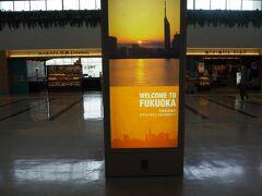 5分ほど遅れを取り戻し、15分ディレイで福岡空港( FUK)に到着