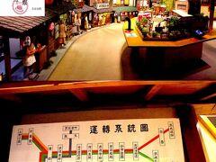 柴又帝釈天を出て住宅街を案内板に従って進むと葛飾柴又寅さん記念館[http://www.katsushika-kanko.com/tora/]に着きます。 17:00閉館ということでギリギリですが入館できました。  くるまやや朝日印刷所のセット、街並みのミニチュアや昔風の駅などの施設のほかに『男はつらいよ』の名場面が色々と見られてなかなか見どころが多いです。  隣には山田洋次ミュージアム[http://www.katsushika-kanko.com/yamada-yoji-museum/]もありそちらも見学。 こちらは山田洋次監督の作品が時系列に紹介されています。 昔の作品でこれも山田監督作品だったのかと思ったりしました。 個人的には『馬鹿が戦車でやって来る』[https://www.shochiku.co.jp/cinema/database/03607/]が作品として好きなのですが山田監督作品であることを初めて知りました。