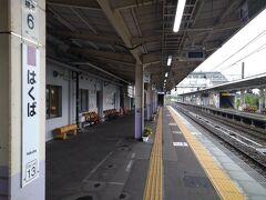駅に来ました。