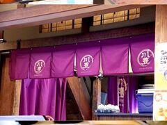 そして成田といえばうなぎ(ゆるキャラもうなりくん[https://unarikun.jp/]ですし)です。 参道の途中にある川豊[http://www.unagi-kawatoyo.com/]でうなぎをいただくことにします。 10:00開店と他の店より早くから開いているようだったので目をつけていたのですが、新勝寺へお参りする前に店の前を通ったら整理券を発行していました。それを入手しておいたおかげでお参り後待たずに入店できました。 程なく2階に案内されましたが急な階段が待っています。いかにも昔の建物という角度の階段です。落ちないように階段を上り2階の座敷でお食事をいただくことにします。  開店直後に入店しましたが間もなく満席になったようです。なかなかの人気店んですね。  今年の初うなぎは上うな重と肝吸です。 身がふっくらと柔らかく文句なし。 タレはもう少し濃い方が好みですが、ここのお店はタレが薄味です。でもうなぎそのものの味がよくわかりこれはこれでうまい。