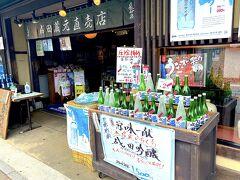 参道を駅へ戻ります。 途中、酒蔵(長命泉[http://www.chomeisen.jp/])があったので素通りはできず般若湯を入手です。 純米酒を買いました。(帰宅後飲みましたが、ちょい辛で飲みやすかったです)