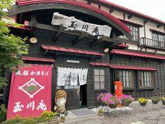 釧路1食目は、玉川庵。ミシュラン一つ星の蕎麦屋さんです。