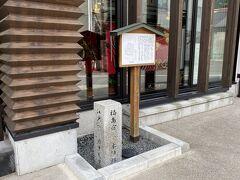 木曽福島は元々は中山道の宿場町。 江戸からは69里だから、約275キロ離れていたことになりますね。