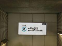本駒込の駅からスタート。