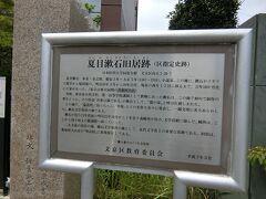 ここから5分ぐらい歩いていくと、、夏目漱石旧住居跡がありました。