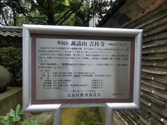 吉祥寺は、1458年太田道灌が江戸城築城の際井戸の中から、吉祥の金印が発見されたので城内に一宇を設け、吉祥寺と称したのが始まりだそうです。