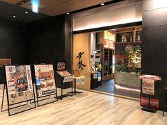 東京・大手町『大手町プレイス』2F【ZESSAN】  2018年12月13日にオープンした【神戸牛焼肉&牛タン料理 舌賛(ぜっさん)】のエントランスの写真。  今夜のディナーはこちらで神戸牛をいただくことにします。  <営業時間> 平日 ランチ 11:00~14:00、ディナー 17:00~23:00 休日 ディナー 17:00~22:00