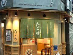 ぶらぶら歩いて天神橋筋商店街にやってきました。 銘店「たこ竹」でちらし寿司をテイクアウト! (このお店はテイクアウト専門です)