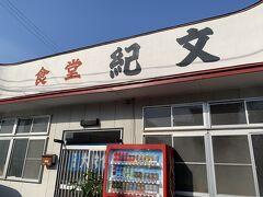 食堂紀文  に来た。  秋田市八橋本町3丁目2-54   AKT秋田テレビの裏にある。タンメンが美味しいらしいが、駐車場が3台しかなくて、いつも満車。なので 入ったことがない。  残念ながら、8月13日から15日は、お盆休みだった。 焼肉定食とかタンメンが人気だそうだ。 リベンジ訪問したいな。