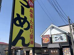 さて、本格的に「食堂」の食べ歩きをしよう。  中華食堂 ニノ竜  秋田市仁井田新田2-6-19  ここは、ラーメン屋さんだとおもうんだけど。