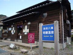 「明礬 湯の里」の前の道を横切り、猫ちゃんの通せんぼをすり抜け小道を下ること2~3分で、明礬地区の市営浴場「鶴寿泉」があります。  日本一の良質な明礬の採取地として有名であったこの地区は、旧藩時代には 明礬製造所が設置され、時の領主「久留島候」がここを訪れたときに、村人が新たに浴室を造り入浴していただいたところ、とても喜ばれて「鶴寿泉」と名づけたと伝えられているとか。(もちろん諸説あります) 現在の建物は平成8年に作られたものだそうですが、なんとも素朴な風情ある佇まいです。