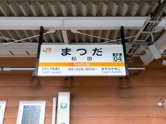 特急ロマンスカー・ふじさん5号は、新宿から小田急線を通り、連絡線を介して、JR松田駅に到着しました。  ふじさん号は停車駅案内や車内放送で、松田ではなく「JR松田」と案内します。