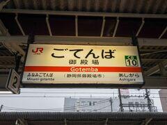 ■御殿場駅 (静岡県御殿場市)  御殿場駅に到着。  昔は沼津まで乗り換えなしで行けていましたが、沼津方面に行くには普通列車に乗り換え。  乗り換え時間が30分ほどあるので、駅周辺を探索します。