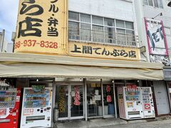 コザに戻ってきました! 妻が以前よりあこがれていた沖縄てんぷら(フリッター)を買いに名店に来ました。