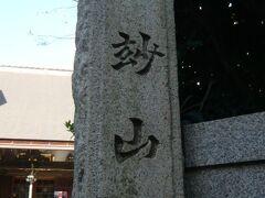 南浦和の宝性寺を訪れました。  修妙山との山号であり、門柱に刻されています。