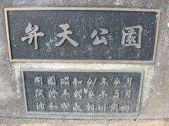 南浦和にある弁天公園です。  市街地の中にありながら、静かな公園です。