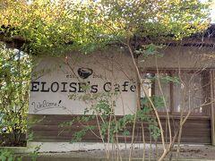 【エロイーズカフェ】 こちら有名なエロイーズカフェです。 プリンス通りから少し奥に入ったところにあります。