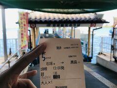 船の本数が少なくなり不便ですが、 今回は安栄さんで黒島へ