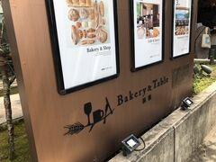 Bakery&Table箱根でお昼ご飯用のパンを購入。