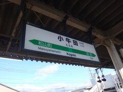 仙台から45分。小牛田で降りる。