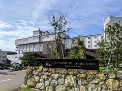 この日の宿は、北こぶし知床ホテル&リゾートです。
