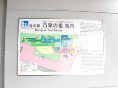 道の駅へ。 富山の中の道の駅では品ぞろえが一番多いということで寄り道。  個人的にはお土産屋さんでずっとB'zの曲が流れていたのが楽しかった(笑)