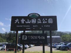 2日目、いくら丼目当ての朝食バイキング、美味しかったぁ~写真撮り忘れました。 旭川を7:30に出発し、旭岳登山口に8:15到着 旭岳ビジターセンターの無料の駐車場は満車でした。