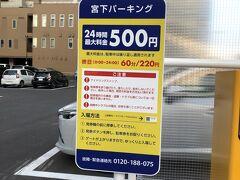 イオンモールにホテルの提携駐車場1,000円がありますが、ホテルの目の前にあるコインパーキングの方が安く500円です。