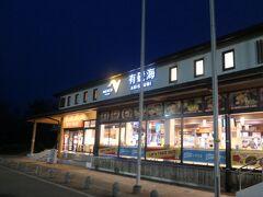 18:00 富山県の有磯海SAに到着。19時前には自宅に到着しました。
