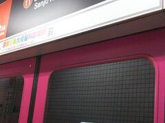 地下鉄東西線 三条京阪から蹴上駅へ