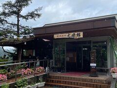 食後は温泉に。 キャンプ場から一番近い七峰館です。 日帰り入浴は大人520円、子供310円、幼児無料でした。