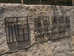 2019年にオープンした比較的新しい美術館。  https://fukuda-art-museum.jp/