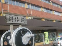で、特に何するでもなく、そのまま釧路駅に戻り…。