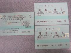 この日の指定券二枚を今一度。  HLパスの★は残り二つです。