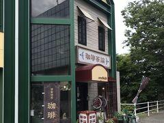 富士山駅で、旦那さんと待ち合わせでした。  まだまだ時間あったので、駅前の喫茶店「珈琲茶論」へ