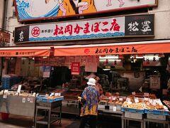 大橋通りの松岡蒲鉾店へ。
