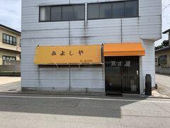 次は 近くの みよし屋食堂  秋田市楢山南中町1-39   到着後調べたら 日曜休みだそうだ。 11時30分から 駐車場は 4台くらい置けそうだ。  土曜にでも行ってみるか。