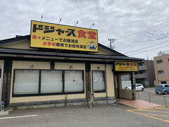 ドジャース食堂  秋田市手形字西谷地 413  食べログでは 無休と書いてあったのに