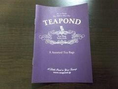 その後、紅茶専門店ティーポンドさんへ。