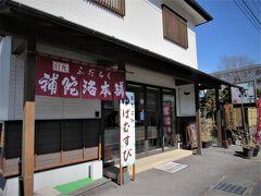 補陀落本舗でゆばむすびを購入します。 https://www.fudaraku.com/about/